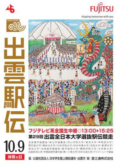 出雲駅伝2017 テレビ放送予定