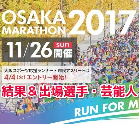 大阪マラソン2017第七回