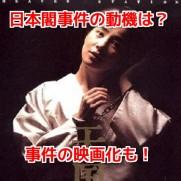小林カウ(日本閣事件犯人)