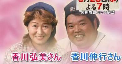 香川伸行ドカベン 妻