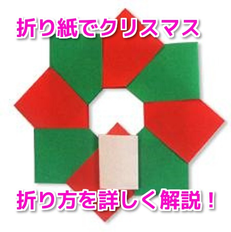 折り紙クリスマスオーナメント飾り