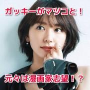 新垣結衣(ガッキー)