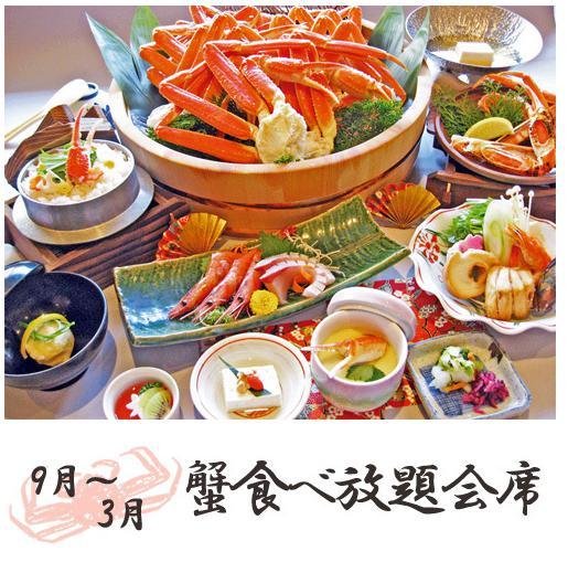 かに&温泉ホテル北陸古賀乃井 食べ放題