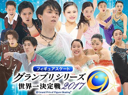 スケート中国2017 結果速報