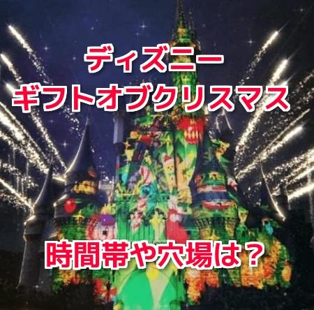 ディズニーギフトオブクリスマス