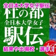 全日本大学女子駅伝2017