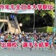 全日本大学駅伝2017