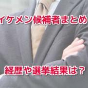 希望の党イケメン候補者