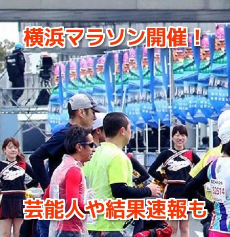 横浜マラソン2017