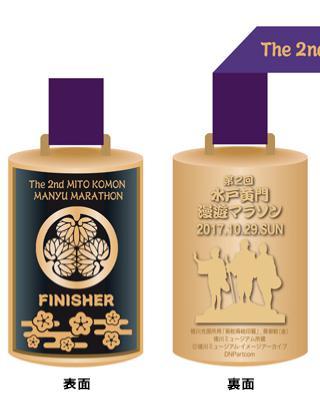 水戸黄門漫遊マラソン メダル