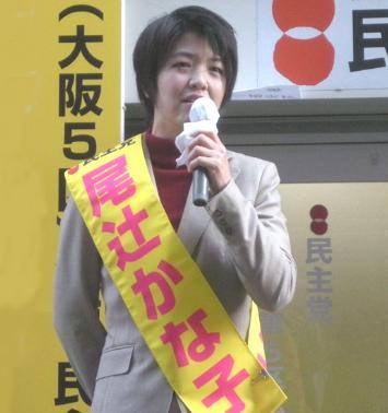 立憲民主党候補者 尾辻かな子