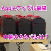 Appleアップル福袋