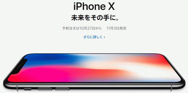 iPhoneX(10) 在庫状況
