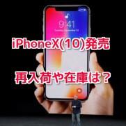 iPhoneX(10)