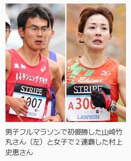 岡山マラソン 結果速報