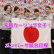 平昌オリンピックカーリング女子