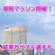 福岡マラソン2017
