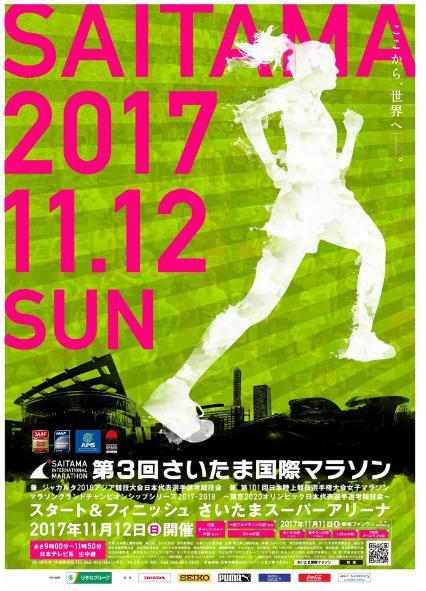 さいたま国際マラソン2017 結果速報