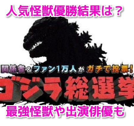 ゴジラ総選挙テレ朝