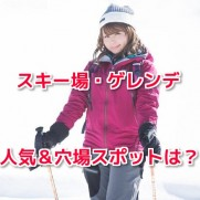 スキー場ゲレンデ