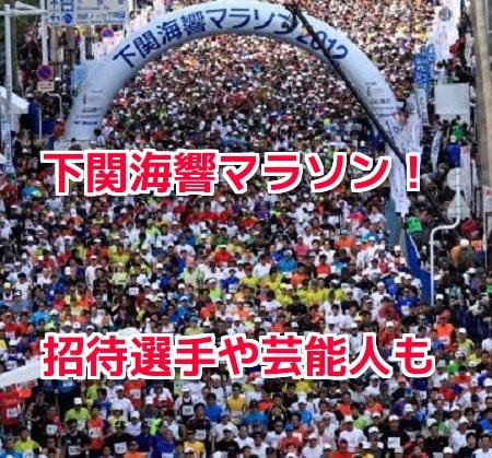 下関海響マラソン