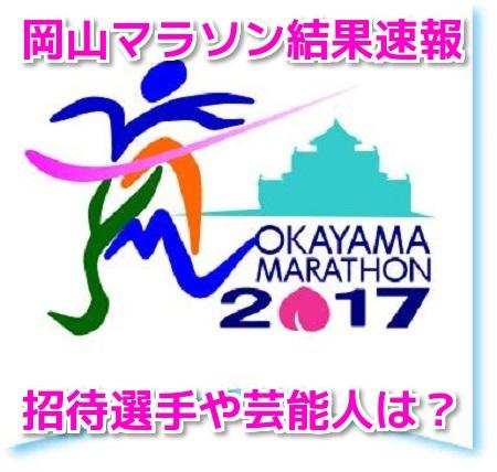 岡山マラソン