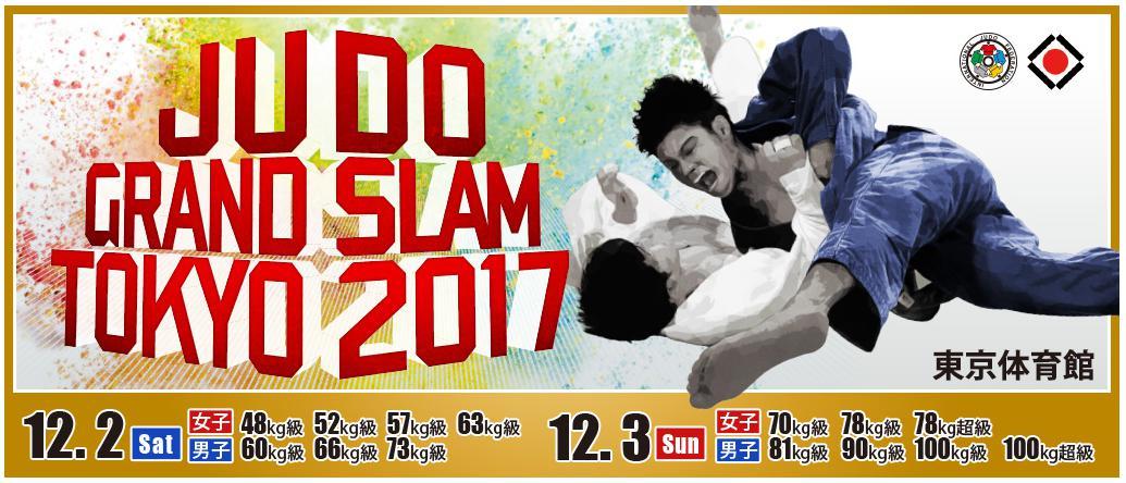 柔道グランドスラム東京2017 テレビ放送予定