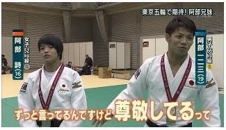 柔道グランドスラム東京2017 注目選手阿部詩