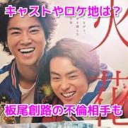 火花(映画)