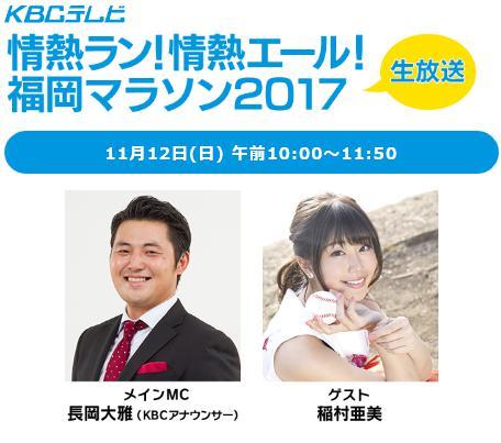 福岡マラソン2017 テレビ放送