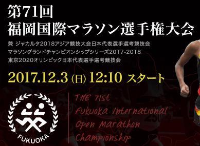 福岡国際マラソン2017 結果速報