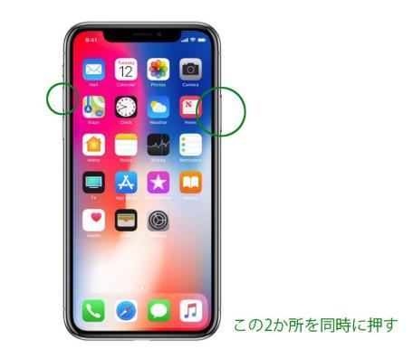iPhoneX(10)操作方法 スクリーンショット