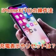 iPhoneX(10)操作方法