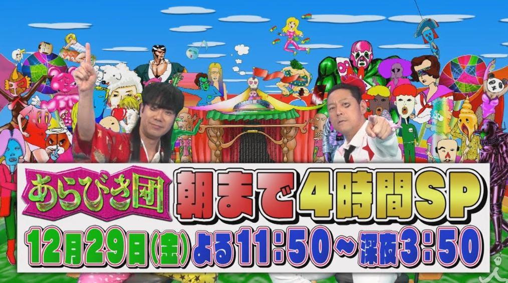 あらびき団SPあら1グランプリ2017 出演者