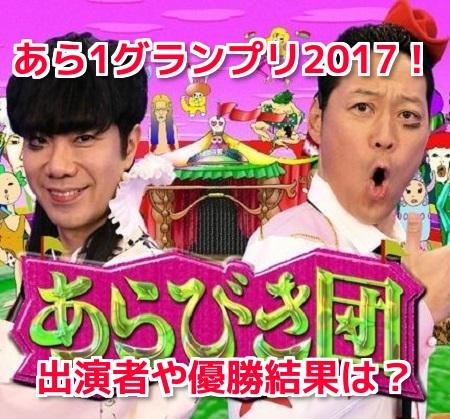 あらびき団SPあら1グランプリ2017