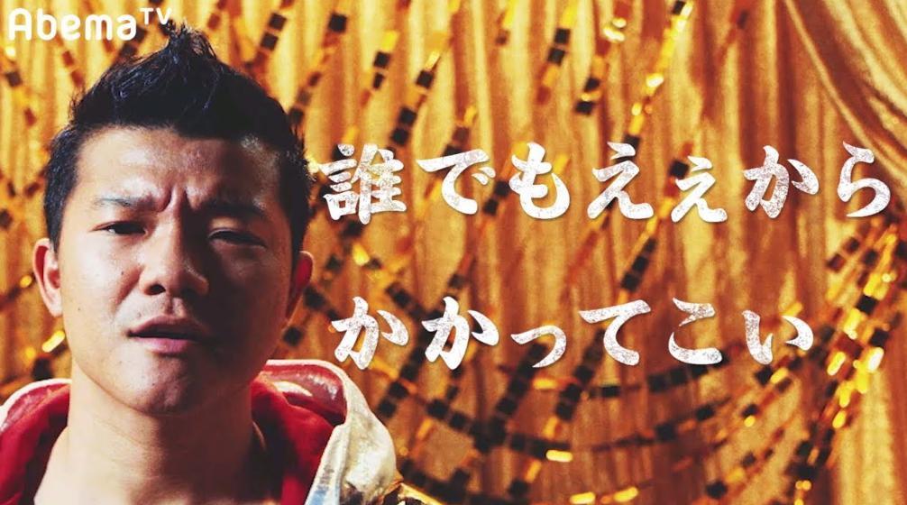 亀田大毅に勝ったら1千万 勝敗結果