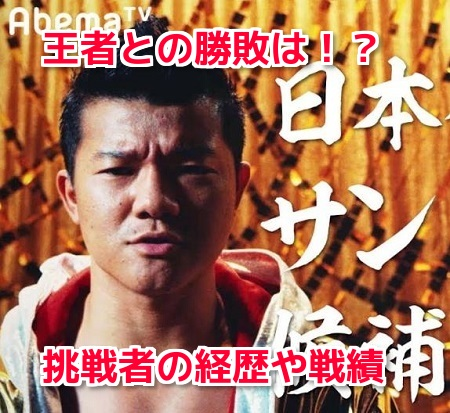 亀田大毅に勝ったら1千万