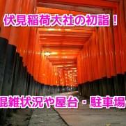 伏見稲荷大社初詣