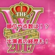 女芸人No.1決定戦 THE W