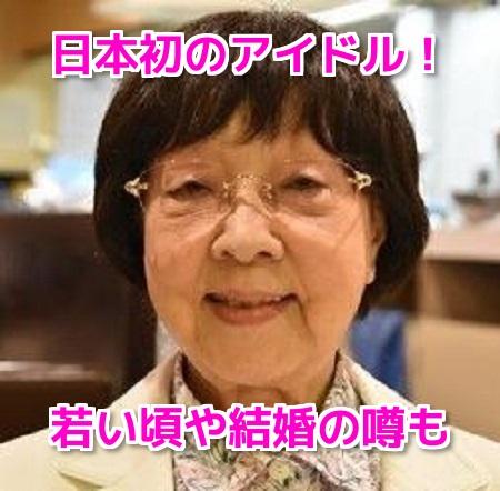 明日待子(日本初のアイドル)