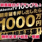朝青龍を押し出したら1千万円abemaTV