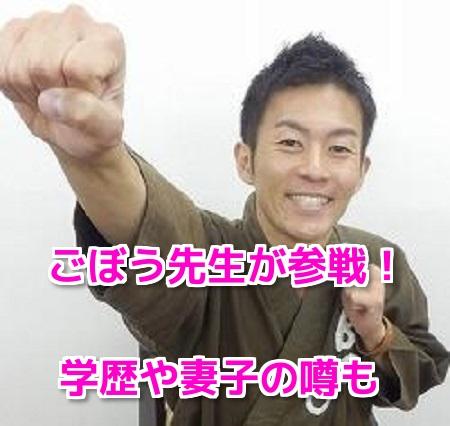 簗瀬寛(ごぼう先生)