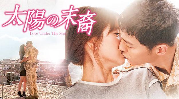 韓国ドラマおすすめ2017-2018 太陽の末裔