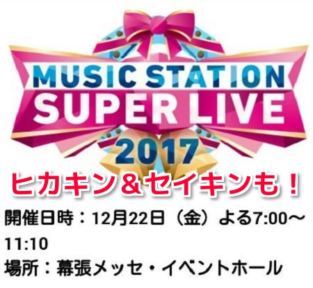 Mステスーパーライブ2017