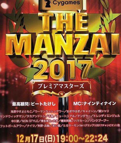 THE MANZAI2017プレミアマスターズ 出演者