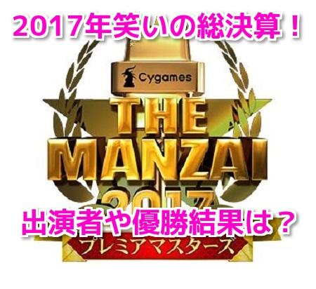 THE MANZAI2017プレミアマスターズ