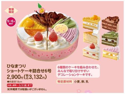 コンビニひな祭りケーキ ファミリーマート