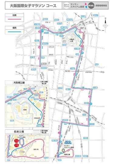 大阪国際女子マラソン コース