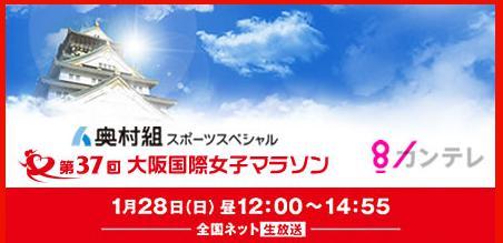大阪国際女子マラソン2018 テレビ放送