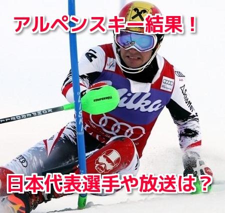 平昌オリンピックアルペンスキー